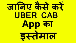 How To Install And Book Uber Cab App Full Prosess | In Hindi/हिंदी Technical Admin