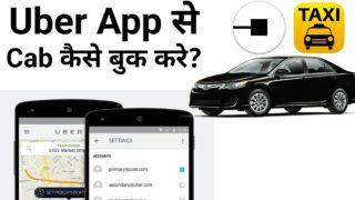 Uber Cab Booking kaise kare ?