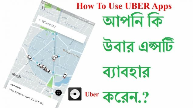 How To Use UBER Apps | World Best Drive Apps Review | Bangla Tutorial |