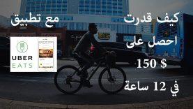 تجربتي مع اوبر ايت | Uber Eats